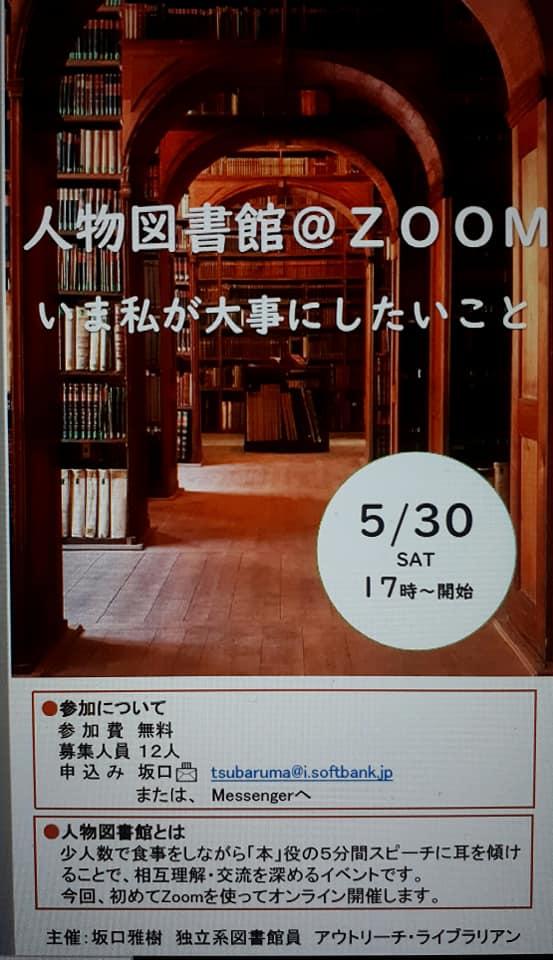 f:id:asuka201011:20200606094611j:plain