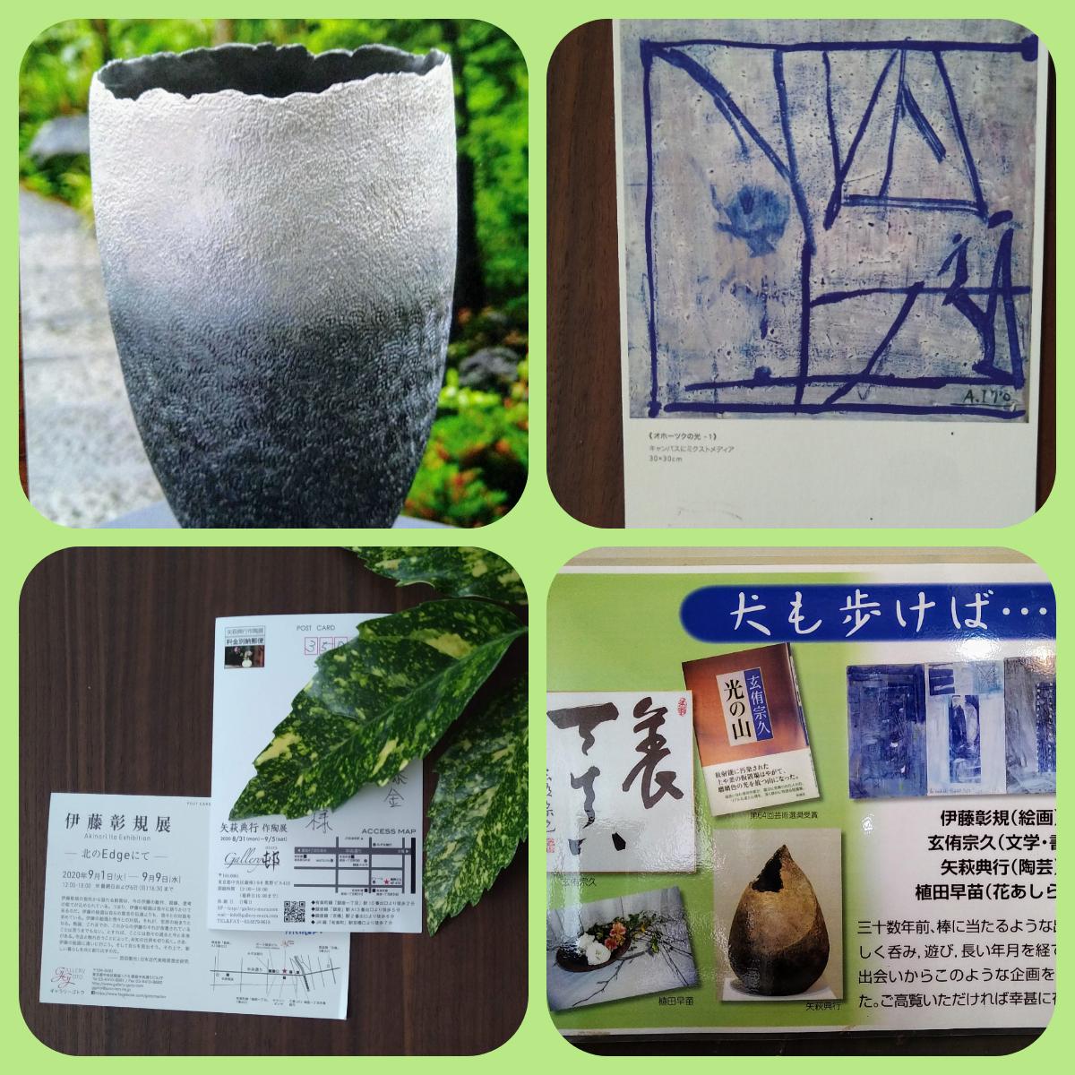 f:id:asuka201011:20200828153450j:plain