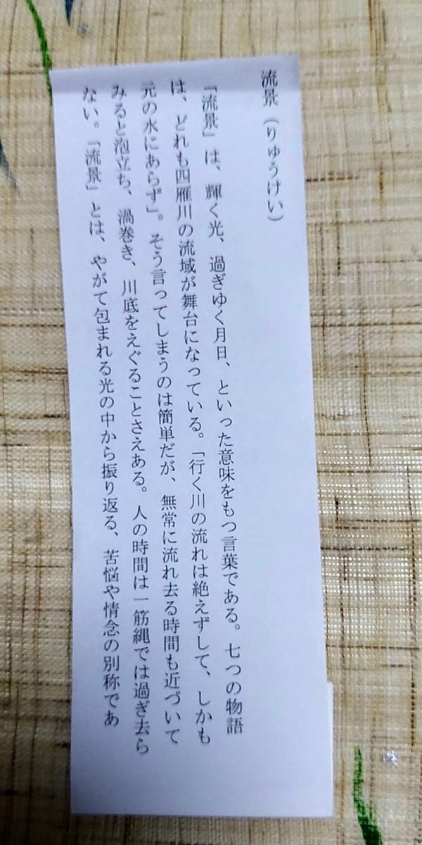 f:id:asuka201011:20200910220040j:plain