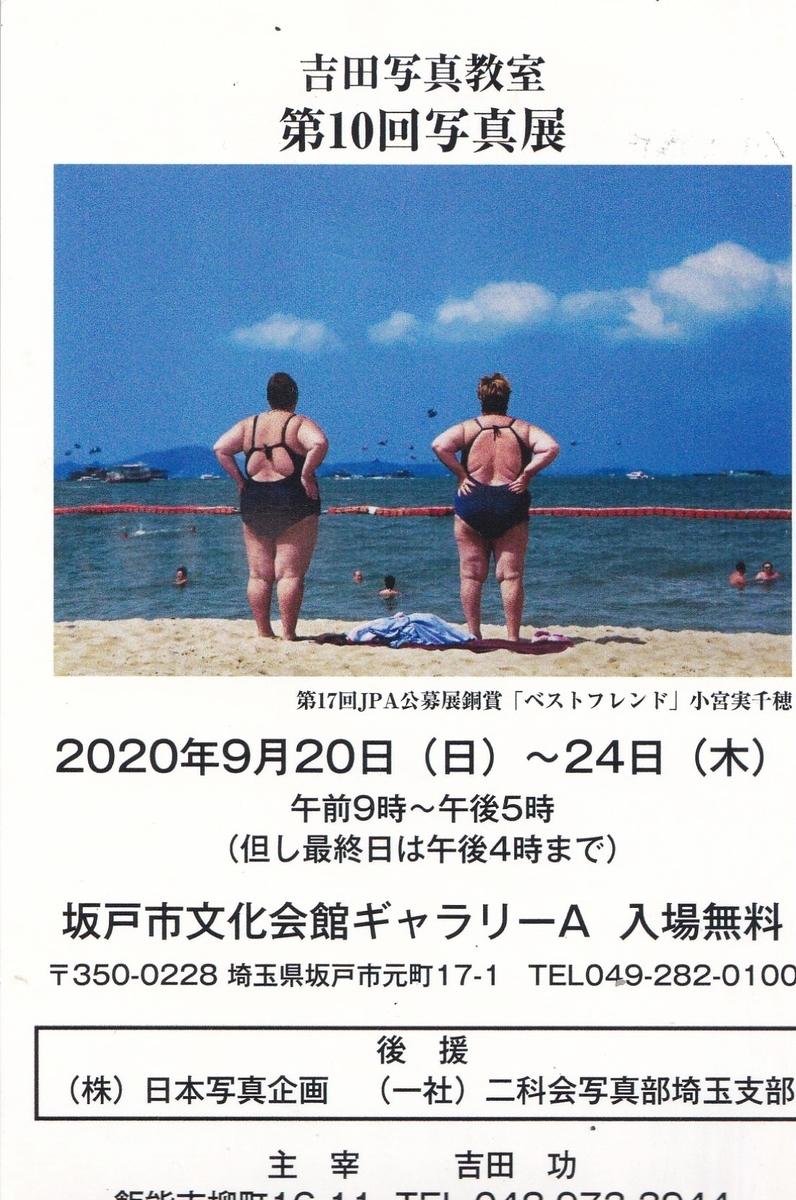 f:id:asuka201011:20200926105429j:plain