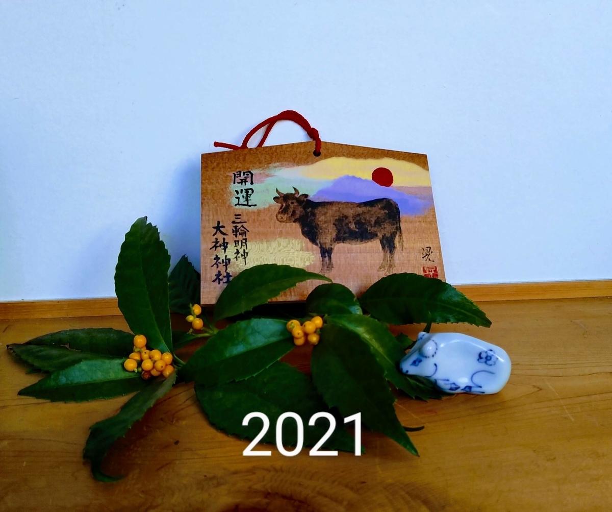 f:id:asuka201011:20210101092753j:plain
