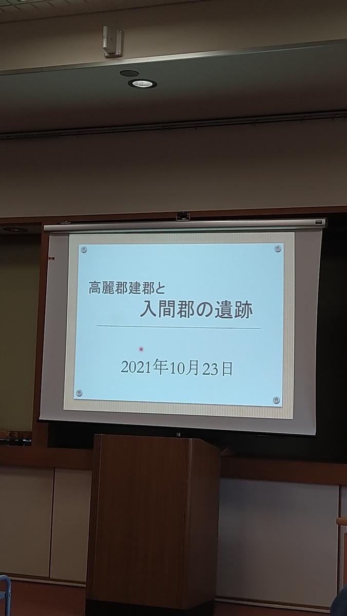 f:id:asuka201011:20211023143726j:plain