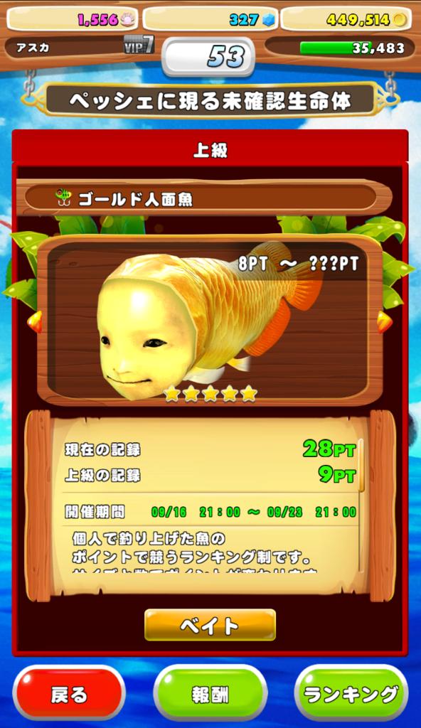 f:id:asuka914:20170924182513p:plain