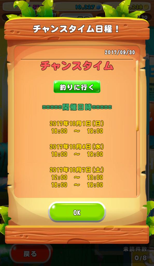 f:id:asuka914:20171001075404p:plain