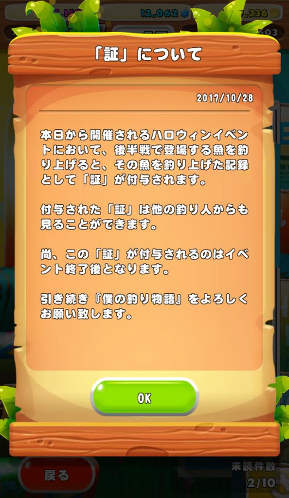 f:id:asuka914:20171101205045p:plain