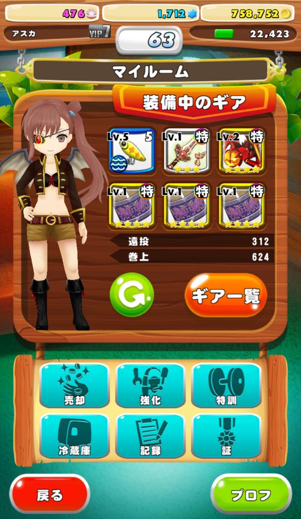 f:id:asuka914:20171216182751p:plain