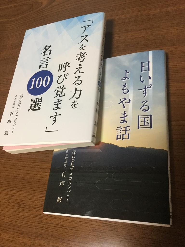 f:id:asukacompany_ishigaki:20181118204640j:plain