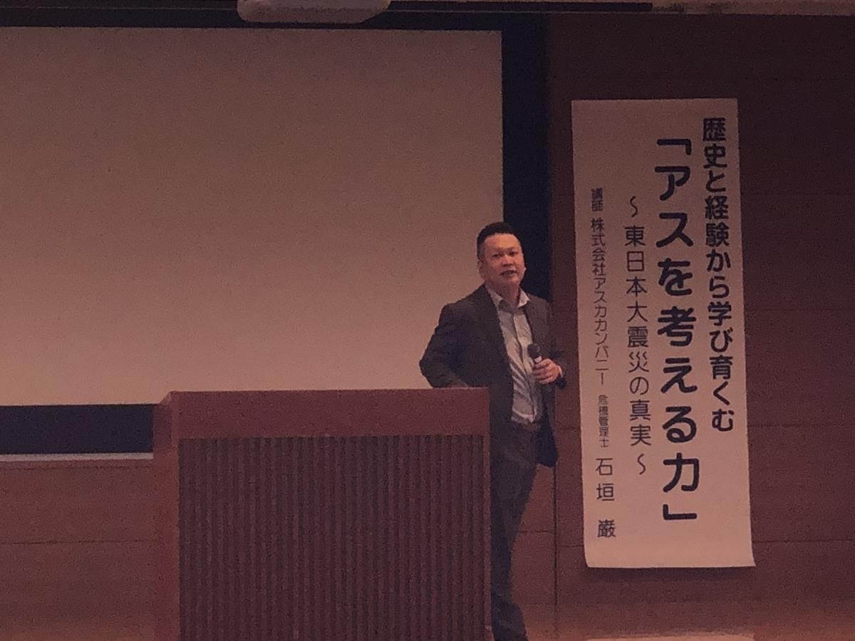 f:id:asukacompany_ishigaki:20190426105256j:plain