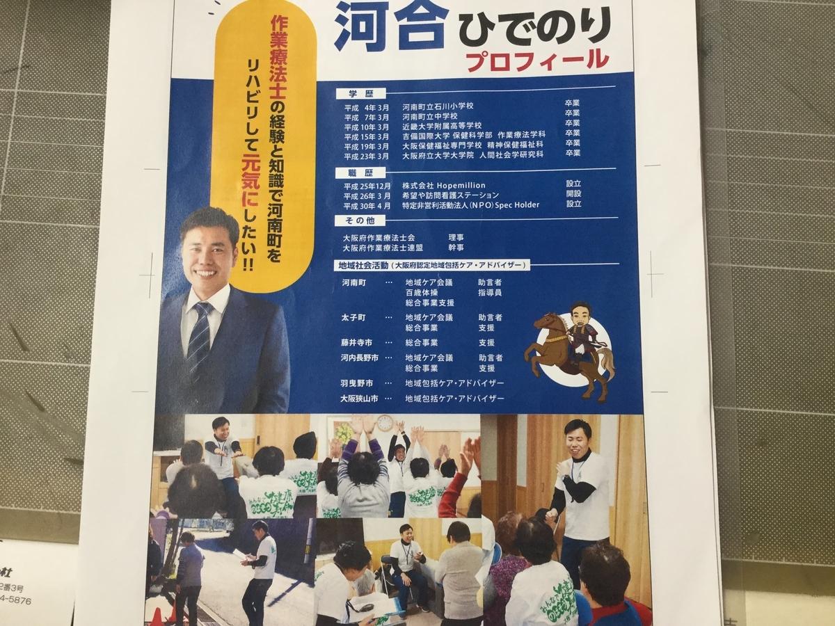 f:id:asukacompany_ishigaki:20200307110857j:plain
