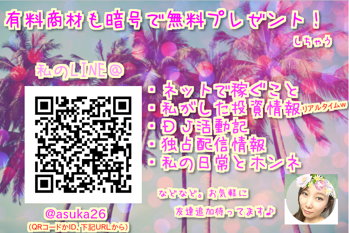 f:id:asukafx:20170628034923p:plain