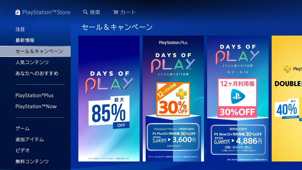 Days of Play 2020 開催