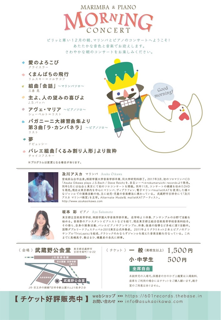 f:id:asukaoikawa:20181208154751j:plain