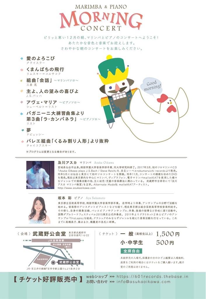 f:id:asukaoikawa:20181227104609j:image
