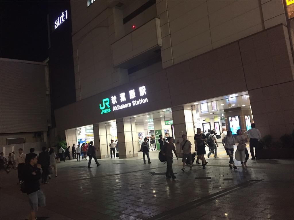 f:id:asukasama3255:20170523012435j:image