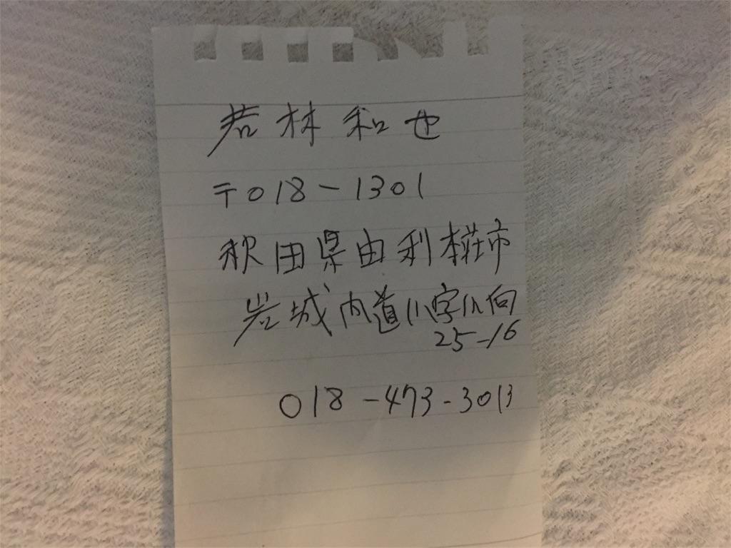 f:id:asukasama3255:20170523015357j:image