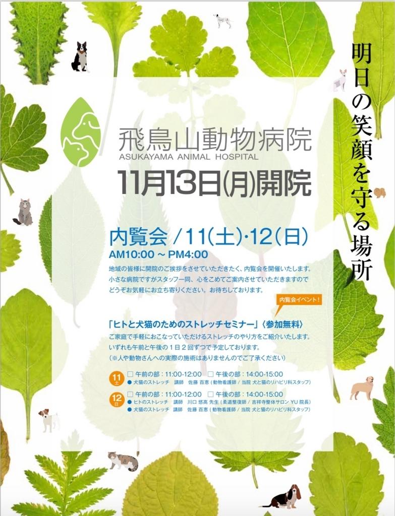 f:id:asukayamanews:20171109100035j:plain