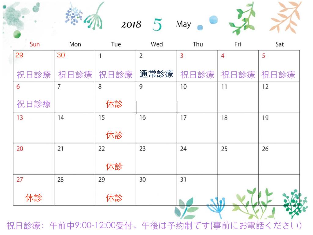 f:id:asukayamanews:20180415105539j:plain
