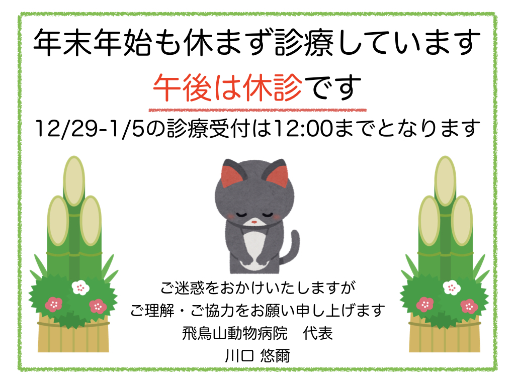 f:id:asukayamanews:20191210094717j:plain
