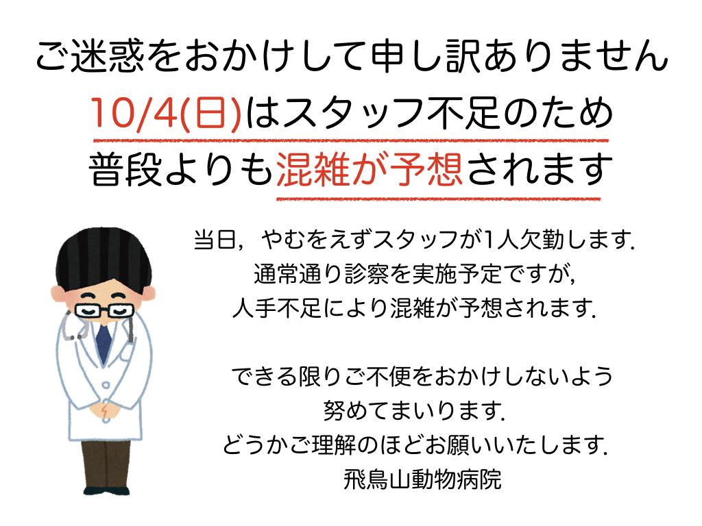 f:id:asukayamanews:20200929173256j:plain