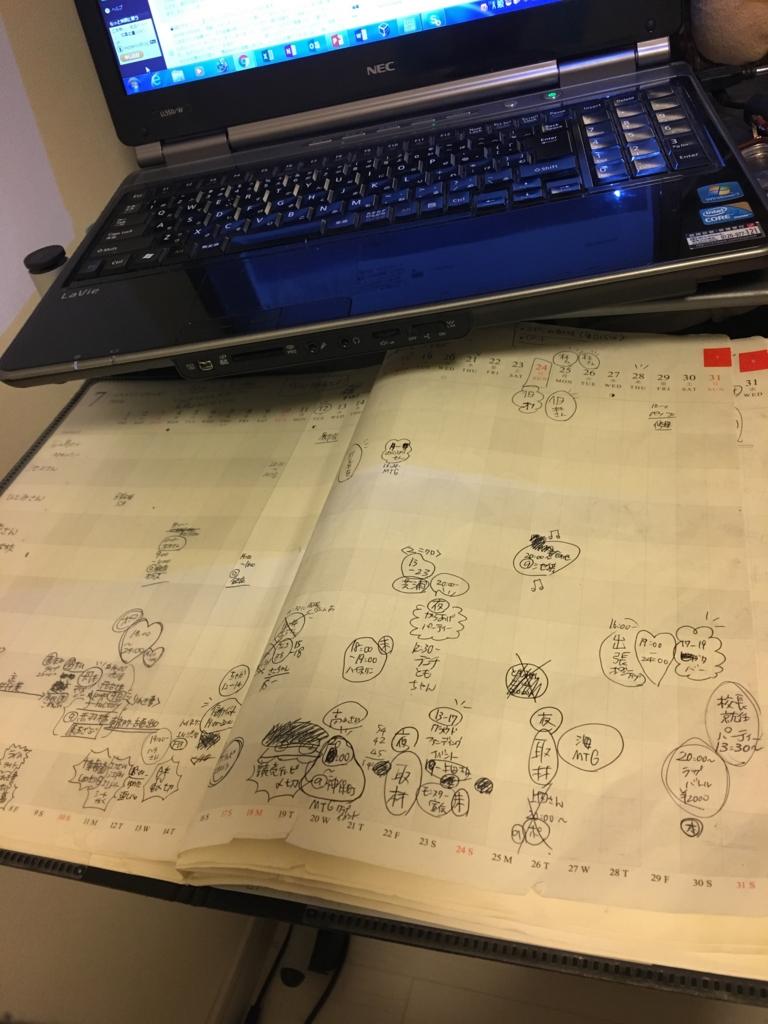f:id:asumi-okada:20161121014701j:plain