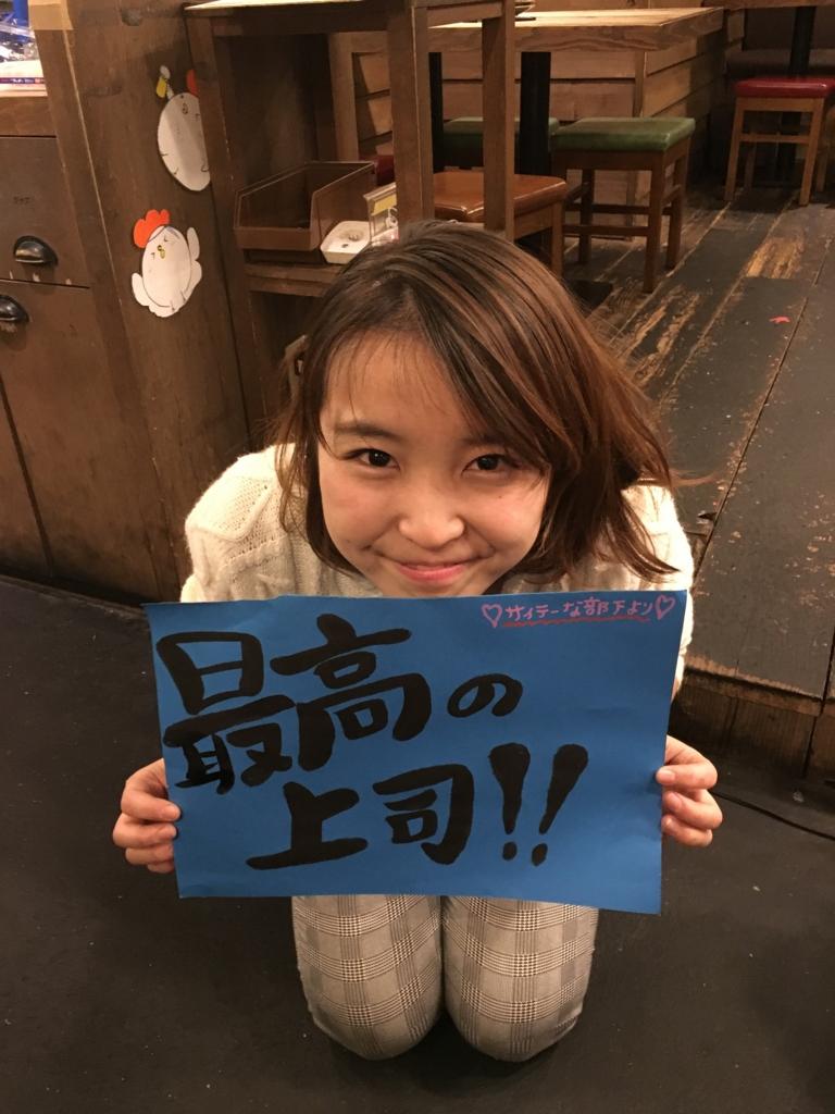f:id:asumi-okada:20161121014943j:plain