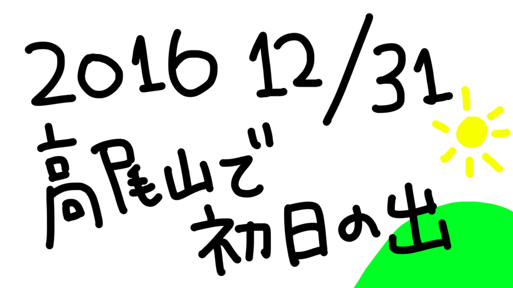 f:id:asumiso:20170123041432p:plain