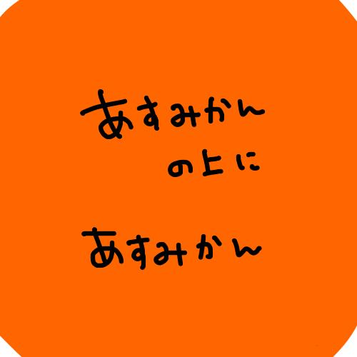 f:id:asumiso:20170209012032p:plain