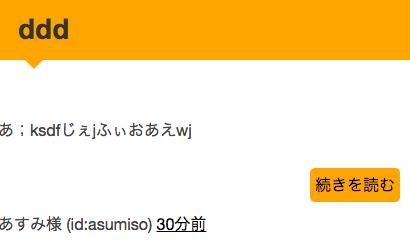 f:id:asumiso:20170215163907p:plain