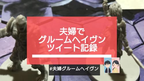 f:id:asuna1111:20200226171709p:plain