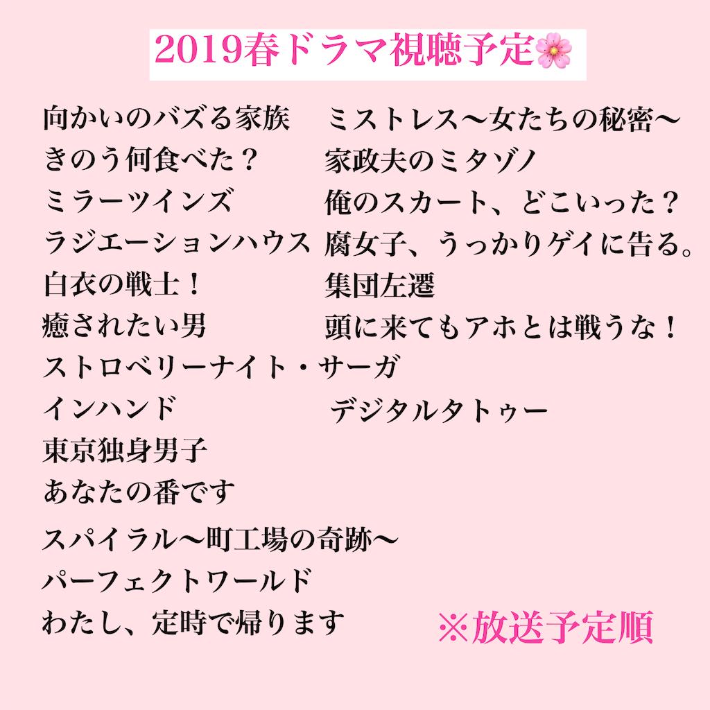 f:id:asunako_9:20190409183032p:image