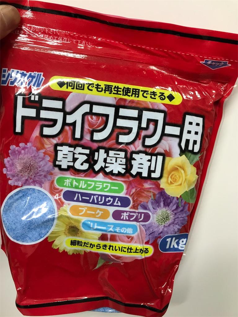 f:id:asunaro-flower:20200623003631j:plain