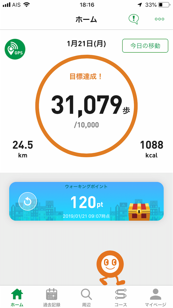 f:id:asunaro5963:20190121201646p:image