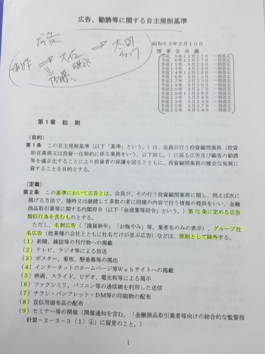 f:id:asunaro_yasushi_oishi:20190802100235j:plain