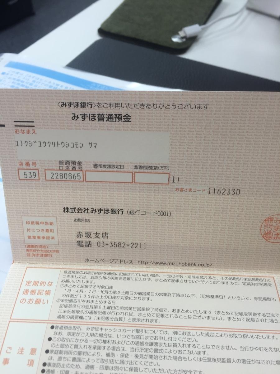 f:id:asunaro_yasushi_oishi:20190802102043j:plain