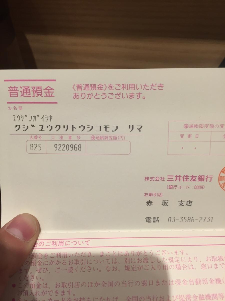 f:id:asunaro_yasushi_oishi:20190802102050j:plain