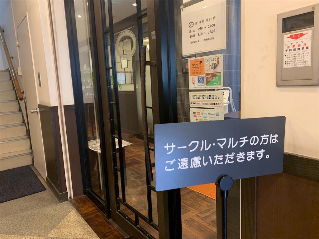 f:id:asunaro_yasushi_oishi:20190828095519j:image