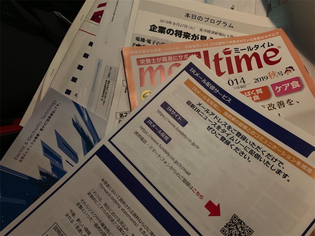 f:id:asunaro_yasushi_oishi:20190828100123j:image