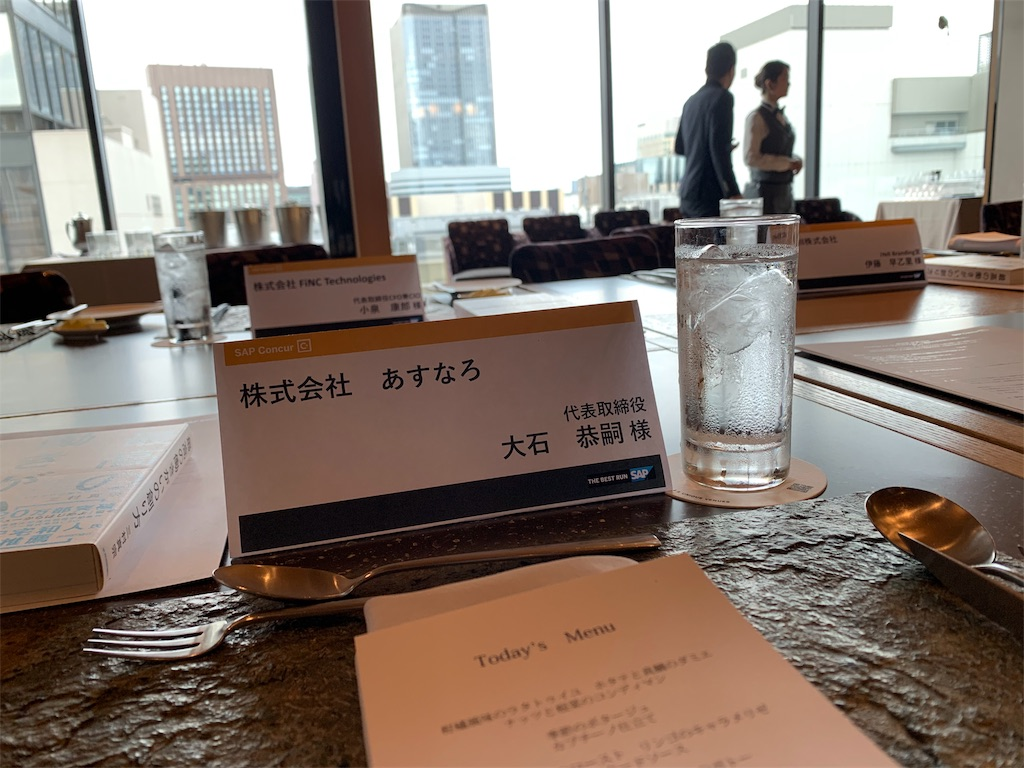 f:id:asunaro_yasushi_oishi:20191016090802j:image