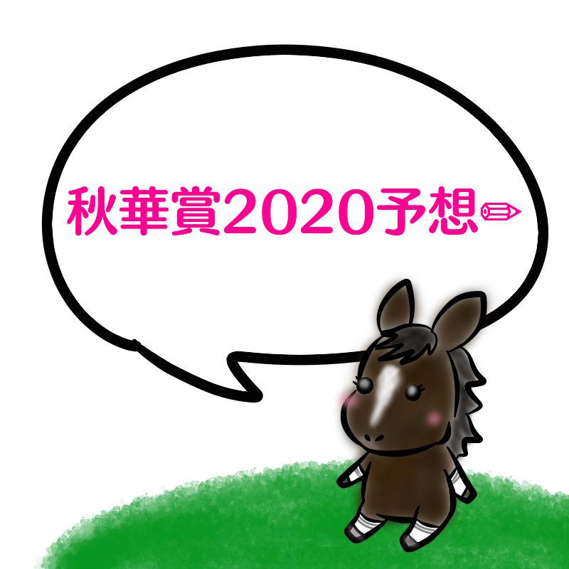 f:id:asunii:20201017025759j:plain