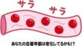 [血管年齢を意識すれば40]血管年齢を意識すれば40代の目尻のシワは改善してくる