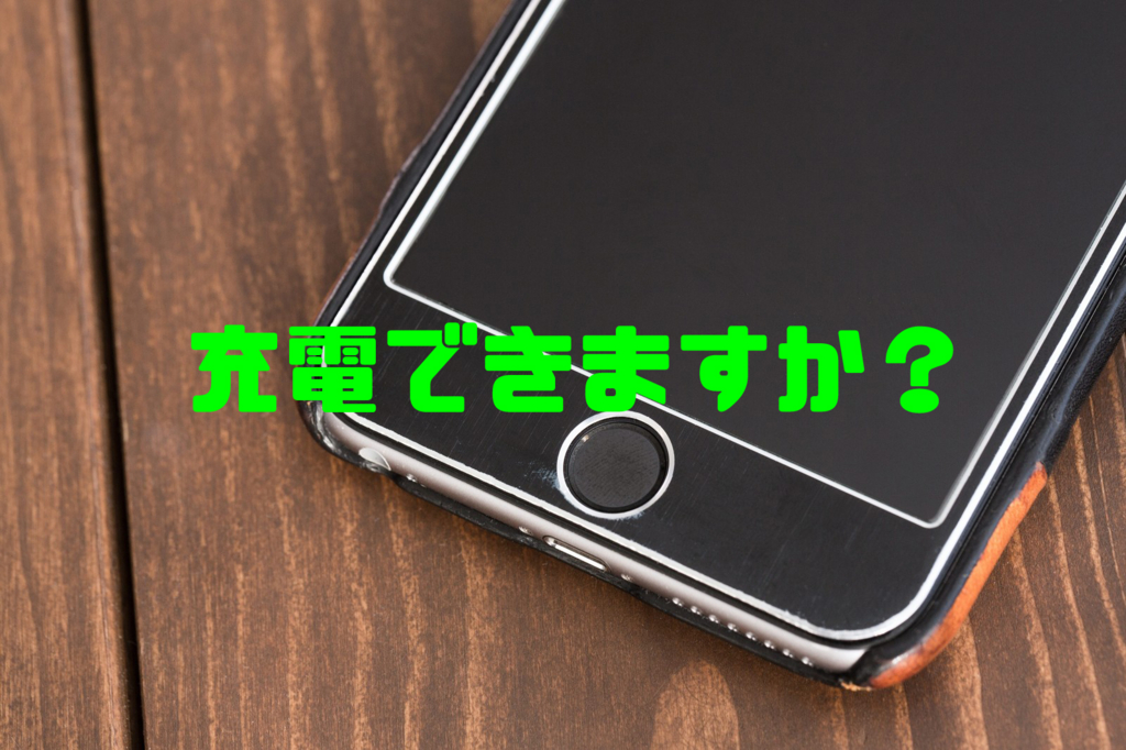 f:id:asuro_life:20160907165600j:plain