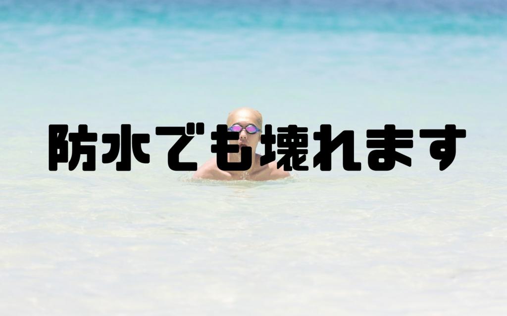 f:id:asuro_life:20160911181904j:plain