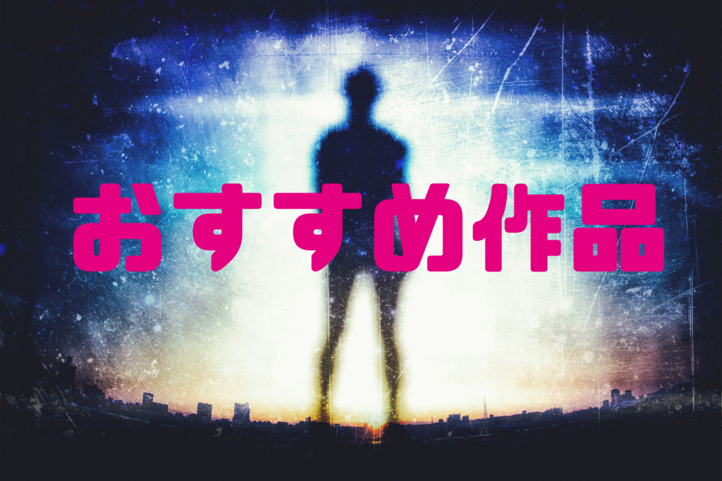 f:id:asuro_life:20160916131942j:plain