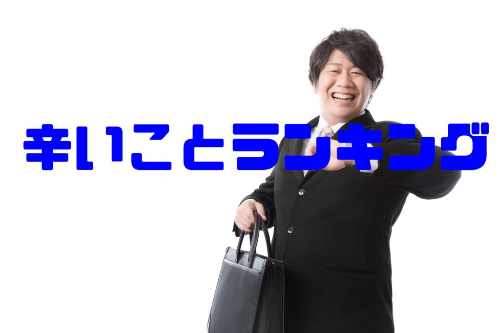 f:id:asuro_life:20160928082543j:plain