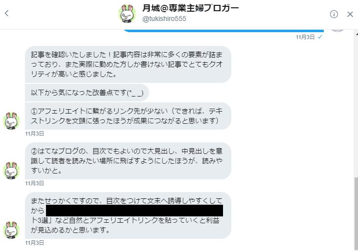 f:id:asuro_life:20171126113311p:plain