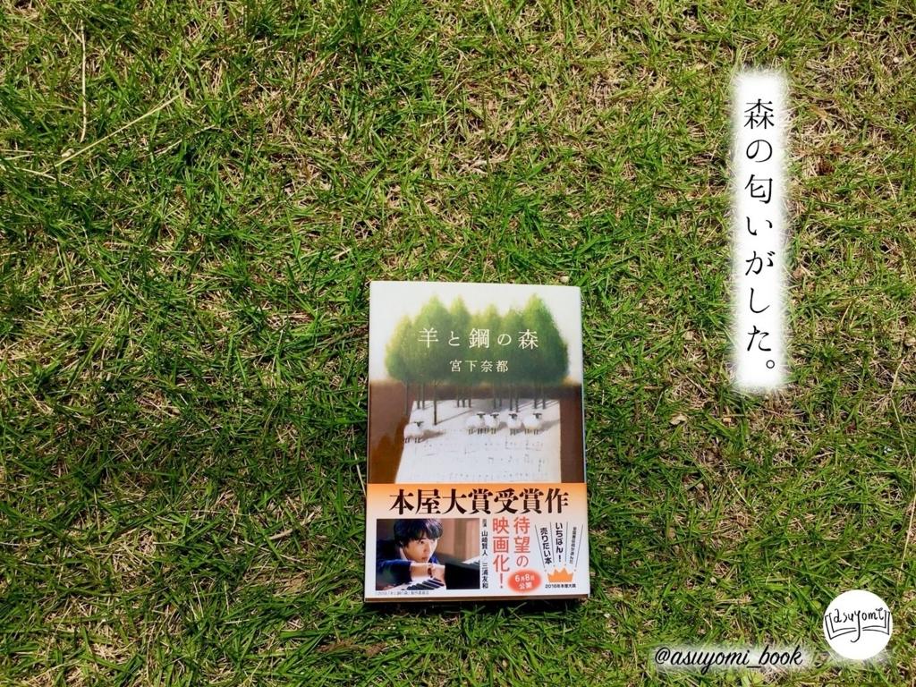f:id:asuyomi-book:20180620225031j:plain