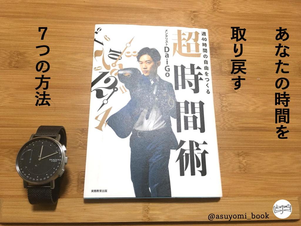 f:id:asuyomi-book:20180623133539j:plain