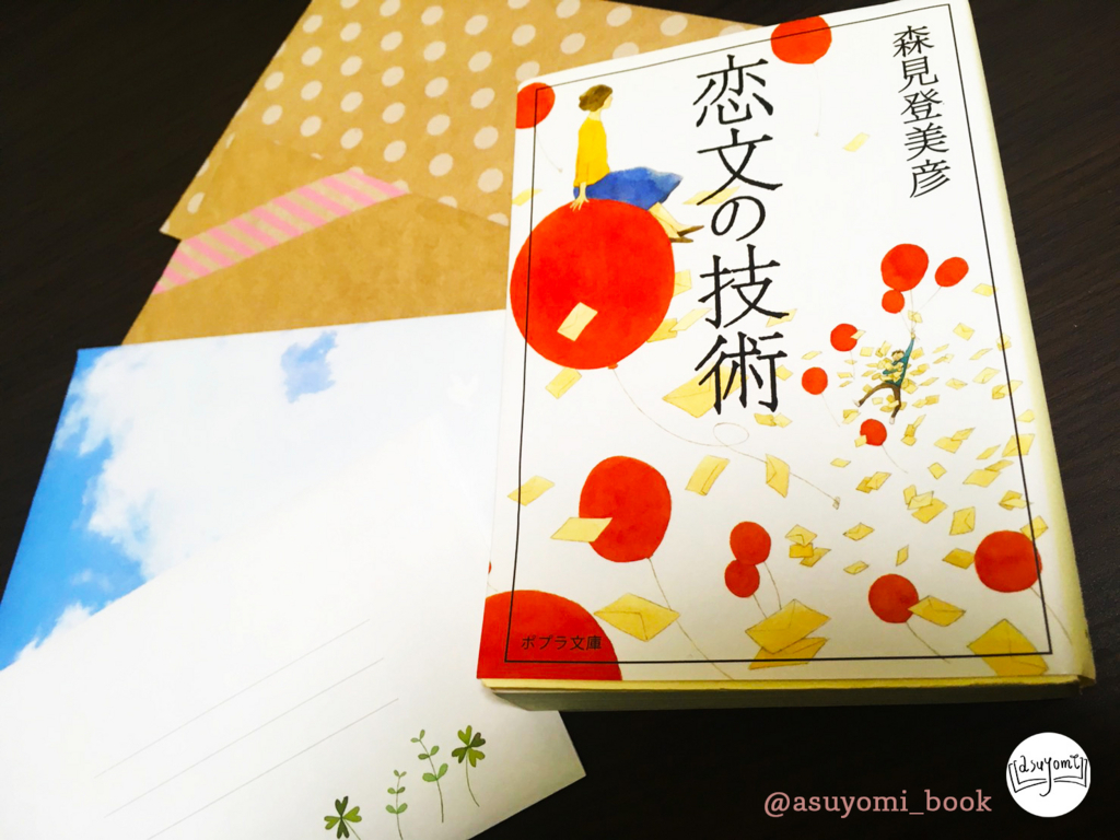 f:id:asuyomi-book:20180627074804j:plain