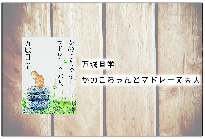 f:id:asuyomi-book:20181029075718j:plain