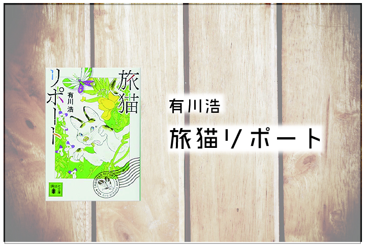 f:id:asuyomi-book:20181029080136j:plain